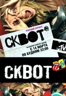 Сквот (2011)