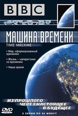Постер фильма BBC: Машина времени (2004)