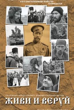 Постер фильма Живи и веруй (2005)