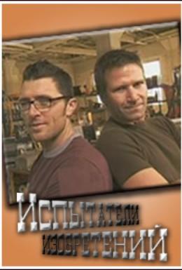 Постер фильма Испытатели изобретений. Спасательный гидрокостюм (2007)