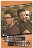 Испытатели изобретений. Спасательный гидрокостюм (2007)