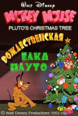 Постер фильма Новогодняя елка Плуто (1952)