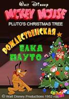 Новогодняя елка Плуто (1952)