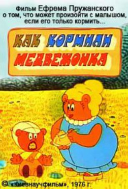 Постер фильма Как кормили медвежонка (1976)