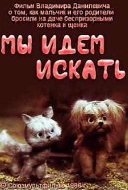 Постер фильма Мы идем искать (1988)