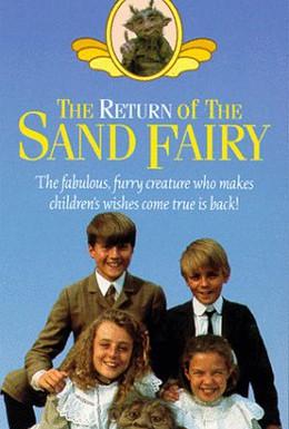 Постер фильма Возвращение песочного волшебника (1993)