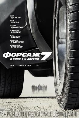 Постер фильма Форсаж 7 (2015)