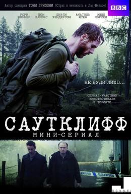 Постер фильма Саутклифф (2013)