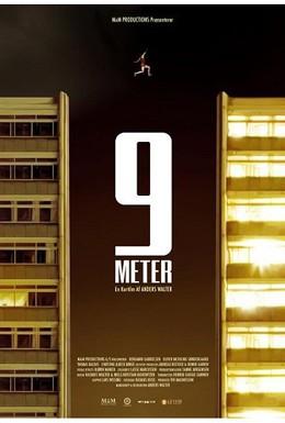 Постер фильма 9 метров (2012)