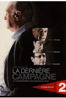 Постер фильма Последняя кампания (2013)
