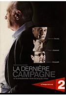 Последняя кампания (2013)