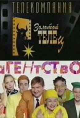 Постер фильма Агентство 2 (2004)
