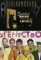 Агентство 2 (2004)