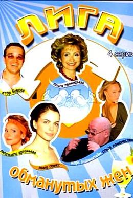 Постер фильма Лига обманутых жён (2006)