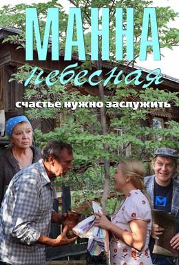 Постер фильма Манна небесная (2011)