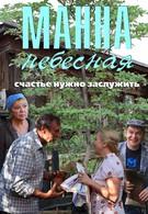 Манна небесная (2011)