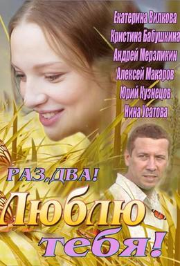 Постер фильма Раз, два! Люблю тебя! (2013)