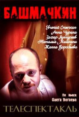 Постер фильма Башмачкин (2009)