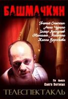 Башмачкин (2009)