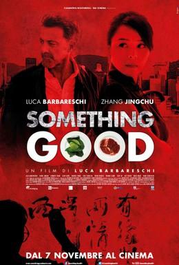 Постер фильма Что-то хорошее (2013)