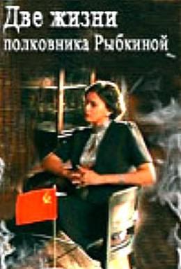 Постер фильма Поединки: Две жизни полковника Рыбкиной (2012)