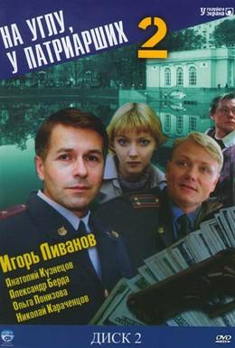 Постер фильма На углу, у Патриарших 2 (2001)