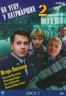На углу, у Патриарших 2 (2001)