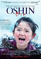 Осин (2013)