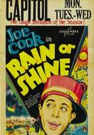 И в дождь, и в зной (1930)