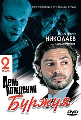 Постер фильма День рождения Буржуя 2 (2001)
