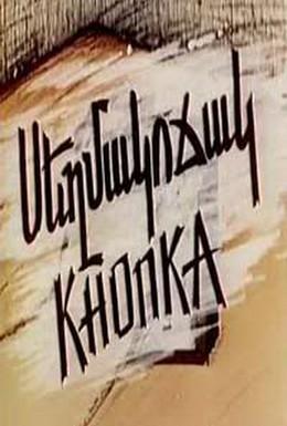 Постер фильма Кнопка (1989)