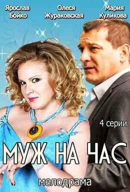 Постер фильма Муж на час (2014)