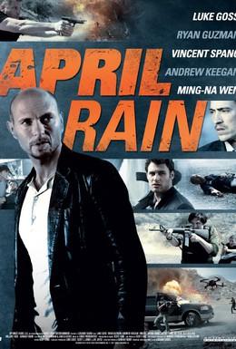 Постер фильма Апрельский дождь (2014)