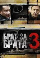 Брат за брата 3 (2014)