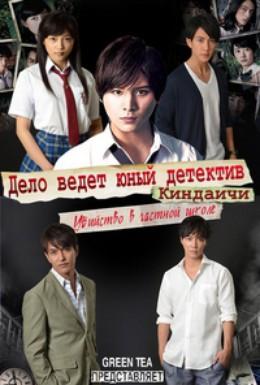 Постер фильма Дело ведёт юный детектив Киндаичи: Дело об убийстве в закрытой школе (2014)
