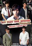 Дело ведёт юный детектив Киндаичи: Дело об убийстве в закрытой школе (2014)