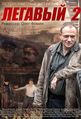 Постер фильма Легавый 2 (2014)