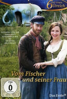Постер фильма О рыбаке и его жене (2013)