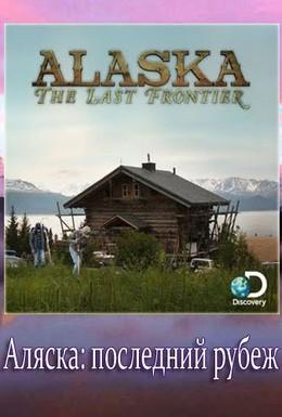 Постер фильма Аляска: Последний рубеж (2011)