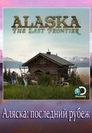 Аляска: Последний рубеж (2011)