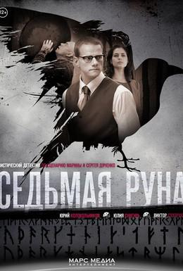 Постер фильма Седьмая руна (2014)