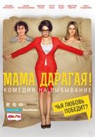 Мама дарагая! (2014)
