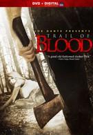 Кровавый след  (2011)