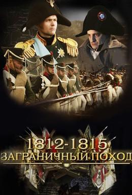 Постер фильма 1812-1815. Заграничный поход (2014)