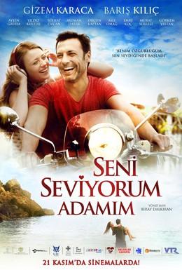 Постер фильма Я люблю тебя, мой мужчина (2014)