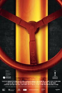 Постер фильма Труба (2013)