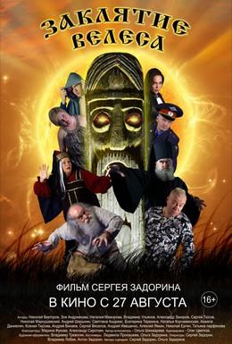 Постер фильма Заклятие Велеса (2015)