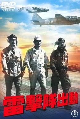 Постер фильма Атака торпедоносцев (1944)