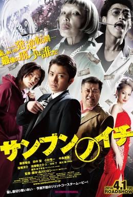 Постер фильма Одна треть (2014)