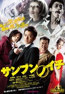Одна треть (2014)